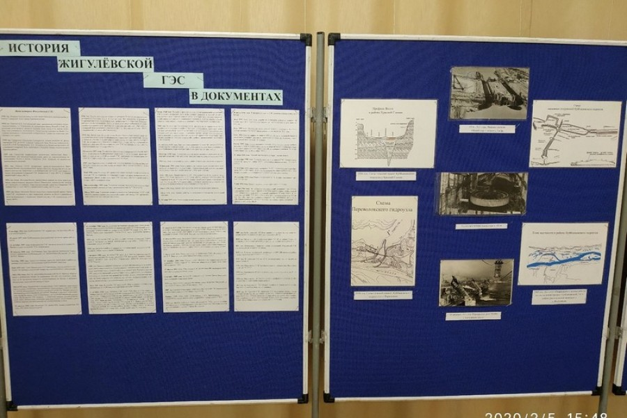 «История Жигулёвской ГЭС в документах»