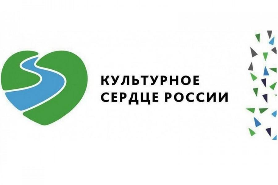 «Культурное сердце России 2020»