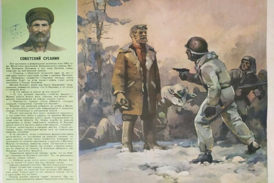 Выставка плакатов «Героические подвиги»