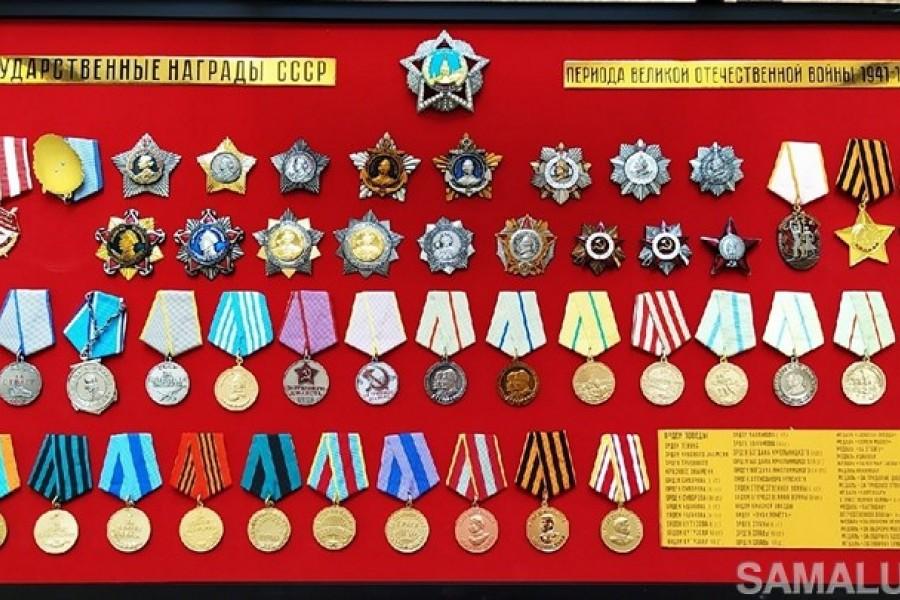 «Ордена и медали»