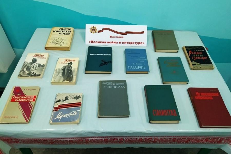 Онлайн-выставка «Великая война в литературе»