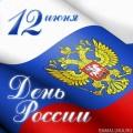 2020-06-12_Den_Rossii.jpg