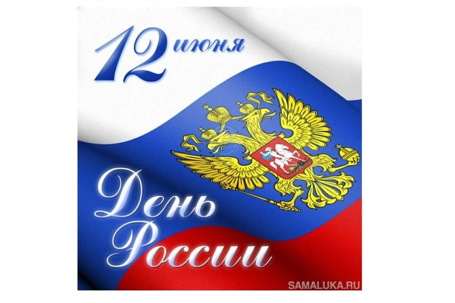 «С Днём России!»