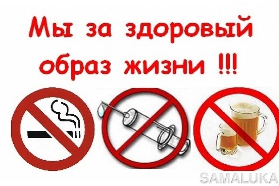 «СКАЖИ «НЕТ» НАРКОТИКАМ!»