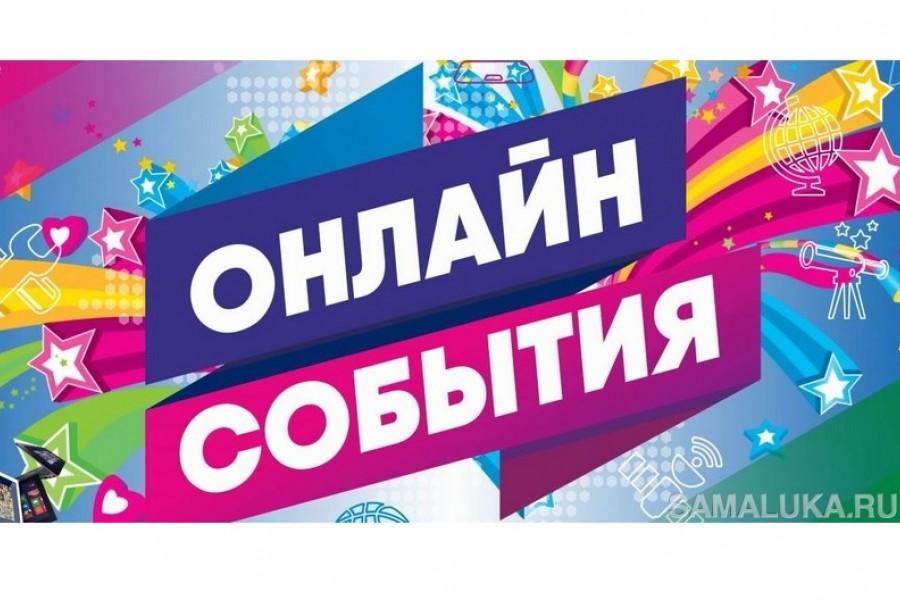 Прошедшие онлайн мероприятия с 03 по 09 августа