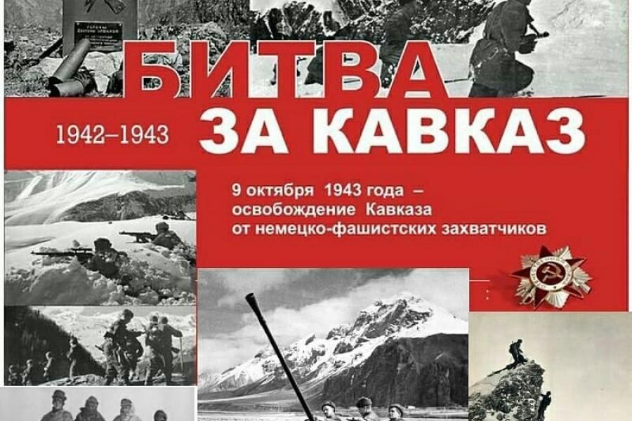 «Битва за Кавказ»