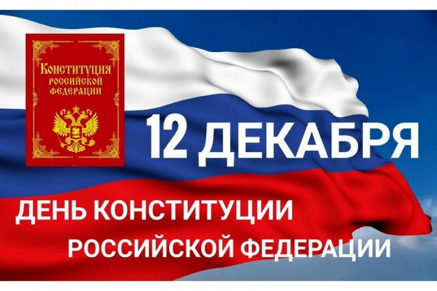 «День Конституции Российской Федерации»