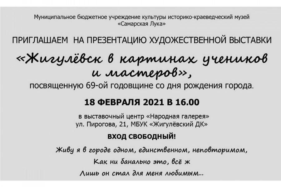 Презентация выставки «Жигулевск в картинах учеников и мастеров»