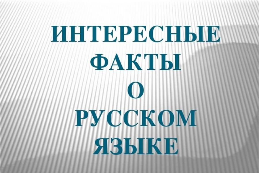 «Международный день родного языка»
