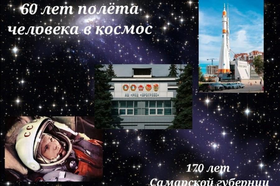 «Начало звездных дорог»