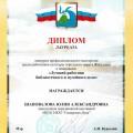 nagrada-2012-02.jpg