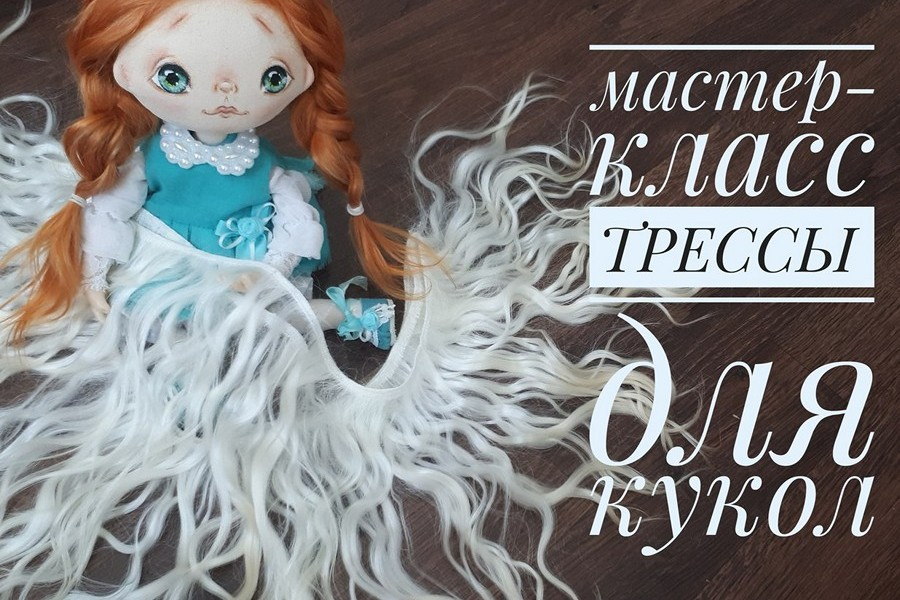 Трессы для кукол