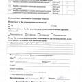 ocenka-kachestva_004.jpg