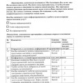 ocenka-kachestva_031.jpg