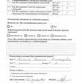 ocenka-kachestva_094.jpg