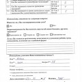 ocenka-kachestva_108.jpg