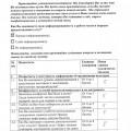 ocenka-kachestva_115.jpg