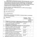 ocenka-kachestva_127.jpg