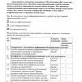 ocenka-kachestva_131.jpg