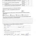 ocenka-kachestva_142.jpg