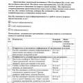 ocenka-kachestva_143.jpg