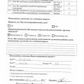 ocenka-kachestva_148.jpg