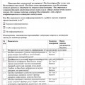 ocenka-kachestva_153.jpg