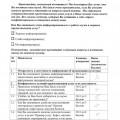 ocenka-kachestva_157.jpg