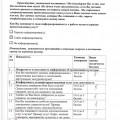 ocenka-kachestva_175.jpg