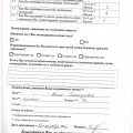 ocenka-kachestva_176.jpg