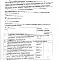 ocenka-kachestva_195.jpg