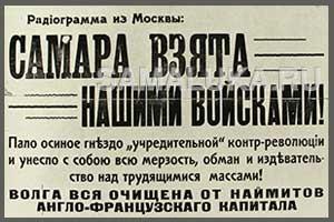 Самарская область  с 1918 по 1970-е годы
