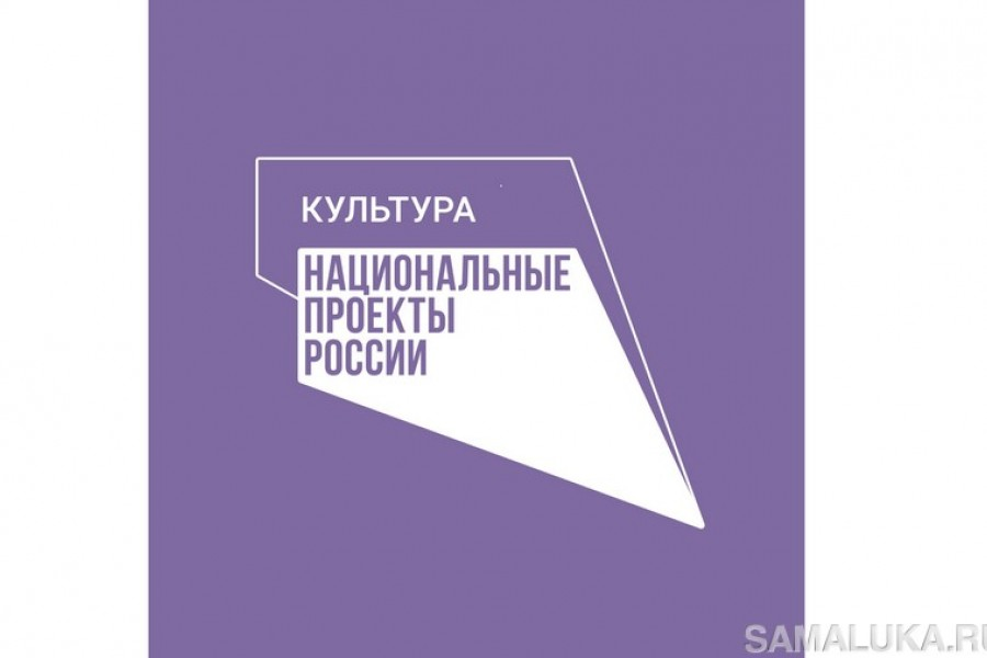 «Нацпроект «Культура»