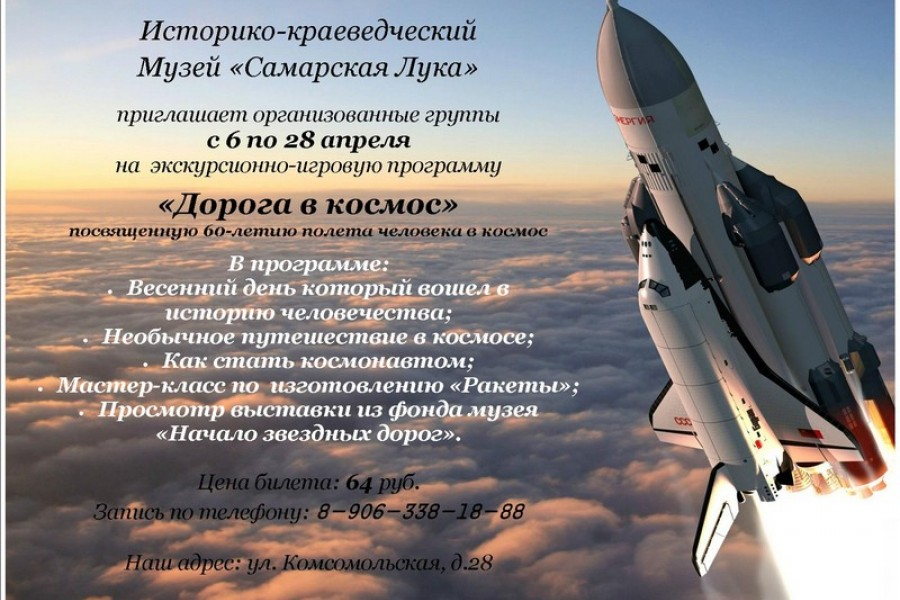 «Дорога в космос»