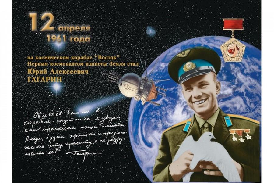 «108  минут  с  Юрием  Гагариным»
