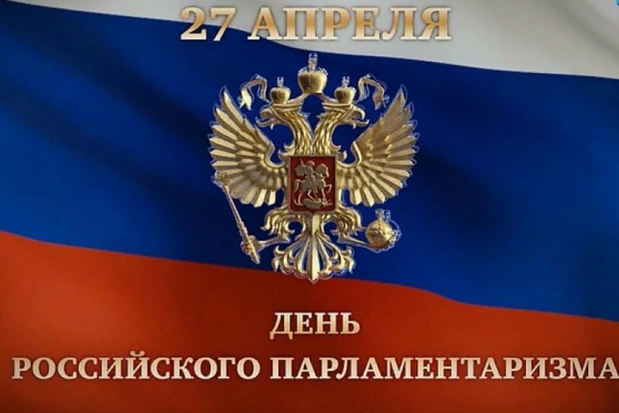 «День российского парламентаризма»