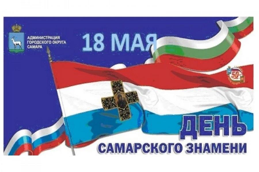 «День Самарского Знамени в Самарской области»