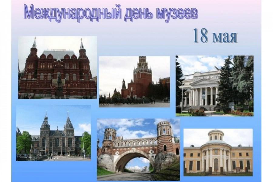 «Международный день музеев»