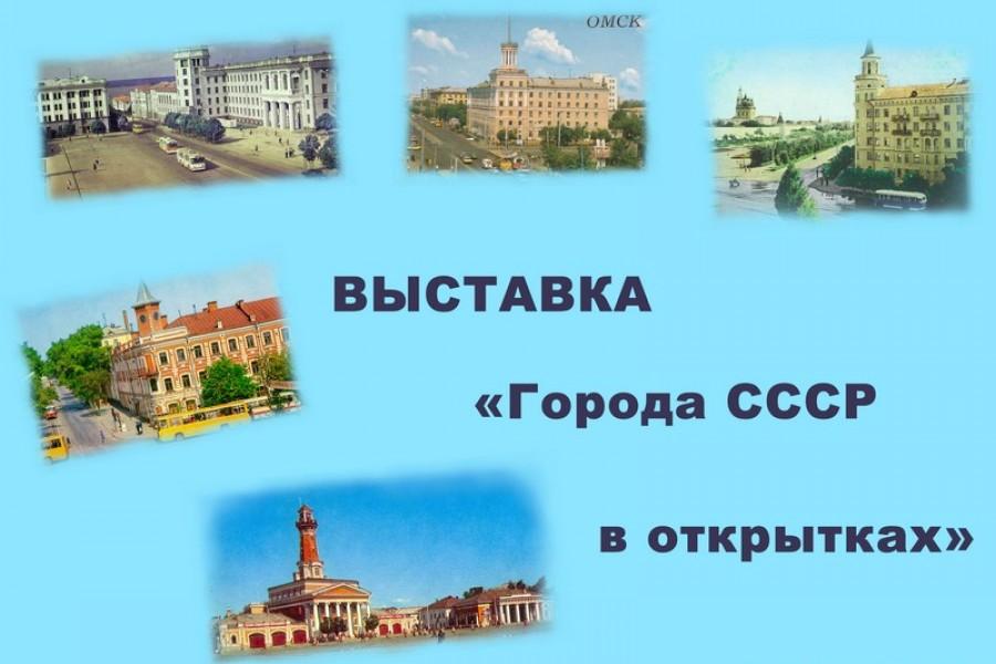 Выставка «Города СССР в открытках»