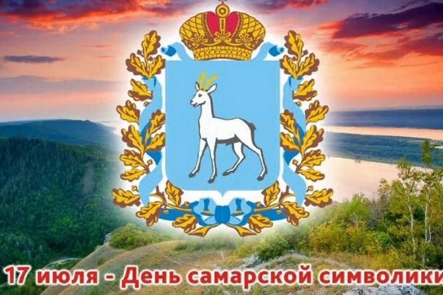 «День Самарской символики»
