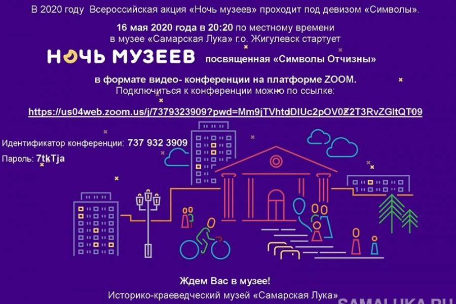 Ночь в музее - 2020 состоится 16.05.2020 в 20:20!