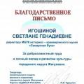 nagrada-2012-01.jpg