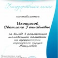 nagrada-2013-03.jpg