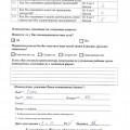 ocenka-kachestva_030.jpg