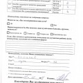 ocenka-kachestva_054.jpg