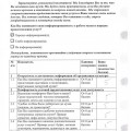 ocenka-kachestva_077.jpg