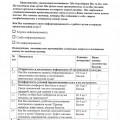 ocenka-kachestva_097.jpg