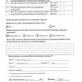 ocenka-kachestva_102.jpg