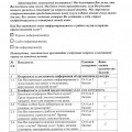 ocenka-kachestva_139.jpg
