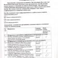 ocenka-kachestva_179.jpg